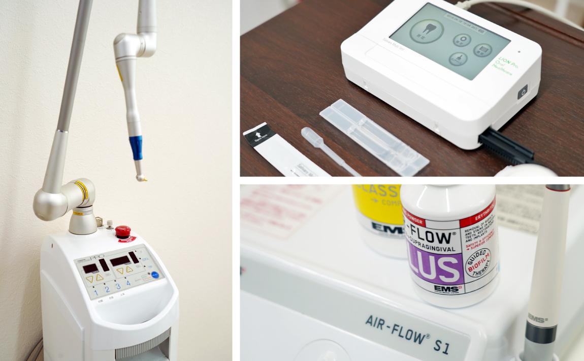 設備:レーザー/唾液検査装置