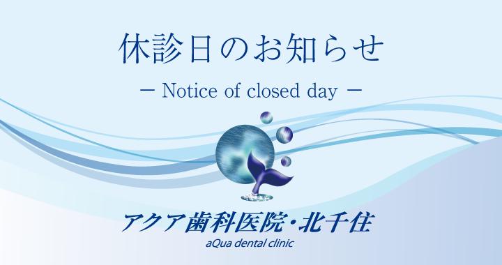 【アクア歯科医院・北千住】休診日のお知らせ